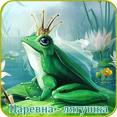 Русская народная сказка царевна-лягушка