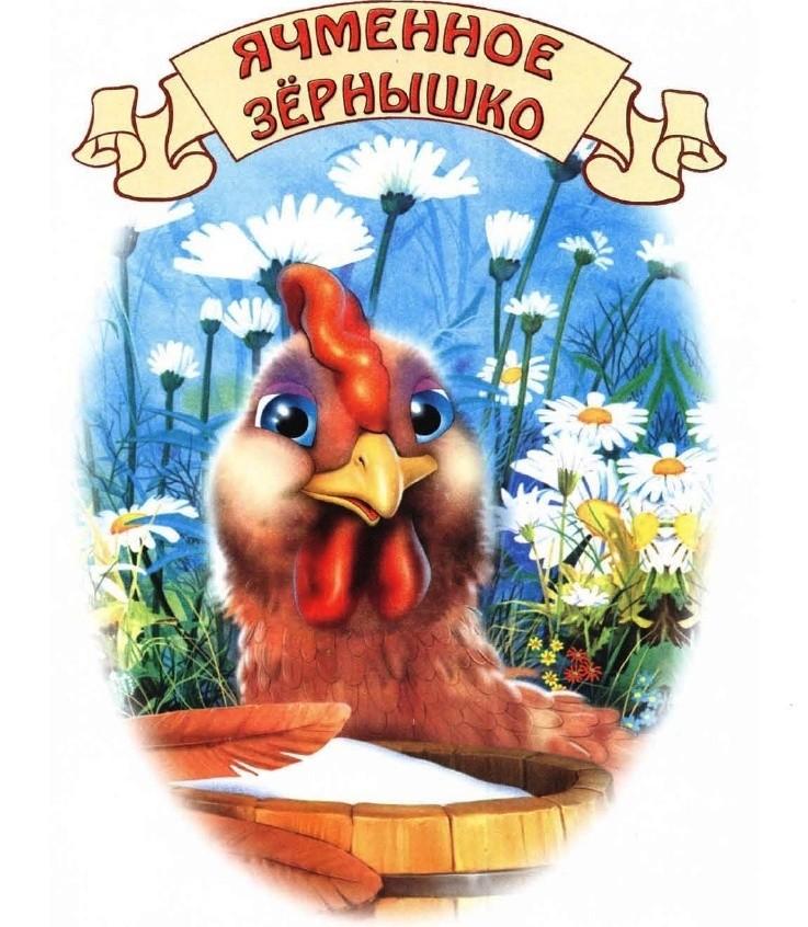 Сказку петушок и бобовое зернышко читать с картинками 9
