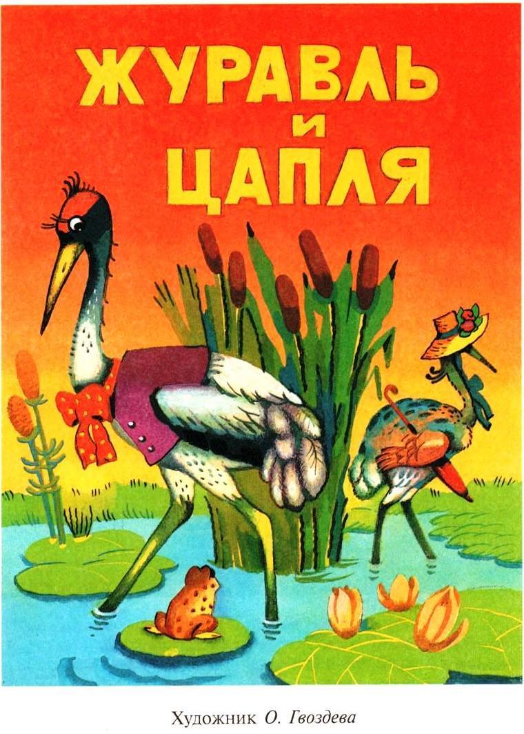 Сказку петушок и бобовое зернышко читать с картинками 6