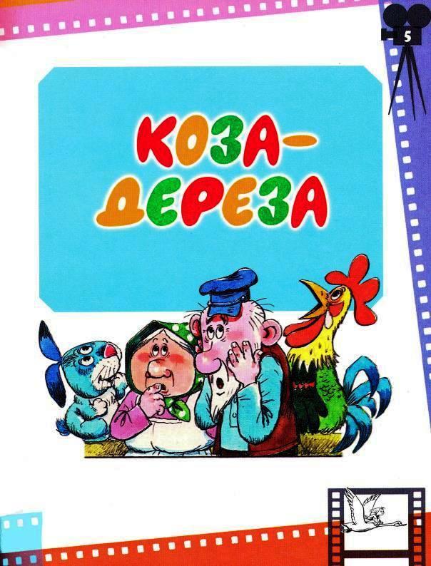 сказка для малышей читать с картинками